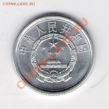 Китай 1 фынь 2006, до 30.09.11 22-00мск. - сканирование0058