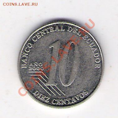 ЭКВАДОР 10 сентаво 2000, до 30.09.11 22-00мск. - сканирование0081