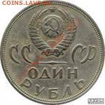 монеты ссср - i (5)