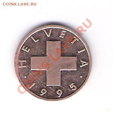 ШВЕЙЦАРИЯ 1 раппен 1995, до 30.09.11 22-00мск. - сканирование0205