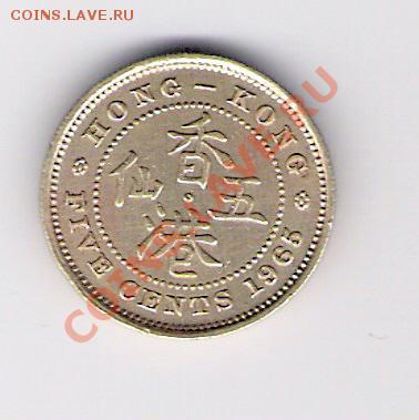 ГОНКОНГ 5 центов 1965, до 30.09.11 22-00мск. - сканирование0222