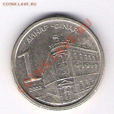 ЮГОСЛАВИЯ 1 динар 2002, до 30.09.11 22-00мск. - сканирование0256