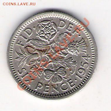 АНГЛИЯ 6 пенсов 1954, до 30.09.11 22-00мск. - сканирование0294