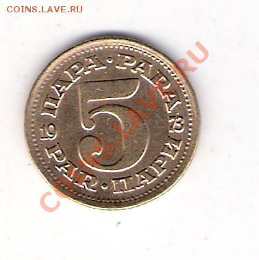 ЮГОСЛАВИЯ 5 пара 1973, до 30.09.11 22-00мск. - сканирование0326