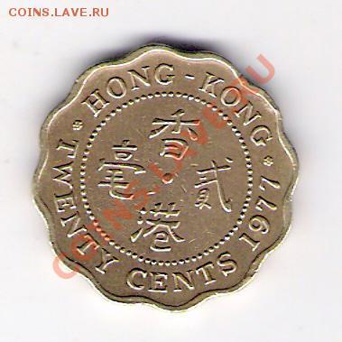 ГОНКОНГ 20 центов 1977, до 30.09.11 22-00мск. - сканирование0372