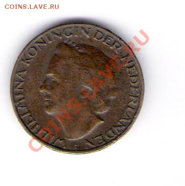 НИДЕРЛАНДЫ 1 цент 1948, до 30.09.11 22-00мск. - сканирование0050