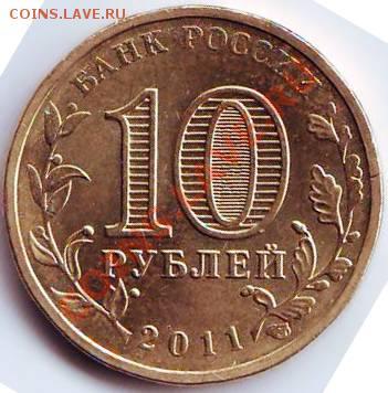 10 руб Курск 2011 г. до 01.1011г. до 19.00 - IMAGE0018.JPG