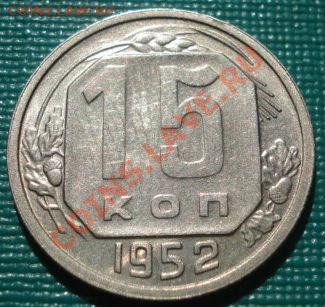 15 копеек 1952 (Федорин №119) до 22:00 28.09.11 по МСК. - DSC02526.JPG
