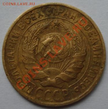 2 КОП. 1933 г. до 27.09. 22-00 мск - Аверс.JPG