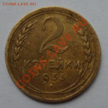 2 КОП. 1933 г. до 27.09. 22-00 мск - Реверс.JPG