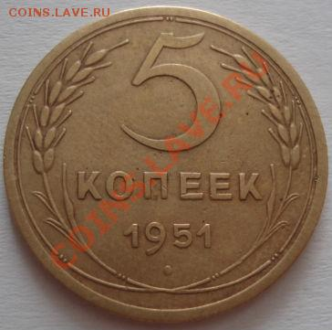5 копеек 1951 (Федорин №71) до 22:00 28.09.11 по МСК. - DSC05687.JPG