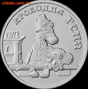 Серия «Российская (Cоветская) мультипликация» - 5015-0055R