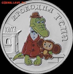 Серия «Российская (Cоветская) мультипликация» - 5015-0056R