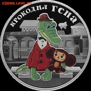 Серия «Российская (Cоветская) мультипликация» - 5111-0439R