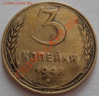 3 копейки 1948 (Федорин №95) до 22:00 28.09.11 по МСК. - DSC05730.JPG