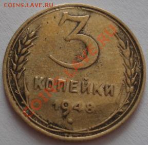 3 копейки 1948 (Федорин №95) до 22:00 28.09.11 по МСК. - DSC05571.JPG