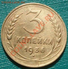 3 копейки 1934, 1936 СССР до 22:00 28.09.11 по МСК. - DSC05472.JPG