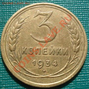 3 копейки 1934, 1936 СССР до 22:00 28.09.11 по МСК. - DSC05441.JPG