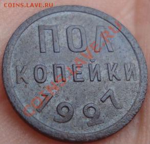 Полкопейки 1927 СССР до 22:00 28.09.11 по МСК. - DSC03663.JPG