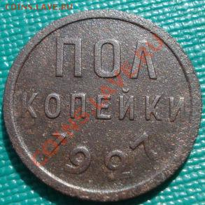 Полкопейки 1927 СССР до 22:00 28.09.11 по МСК. - DSC02882.JPG
