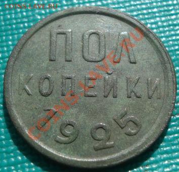 Полкопейки 1925 СССР до 22:00 28.09.11 по МСК. - DSC05231.JPG