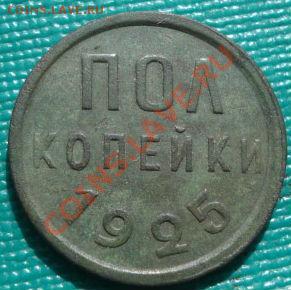 Полкопейки 1925 СССР до 22:00 28.09.11 по МСК. - DSC05228.JPG