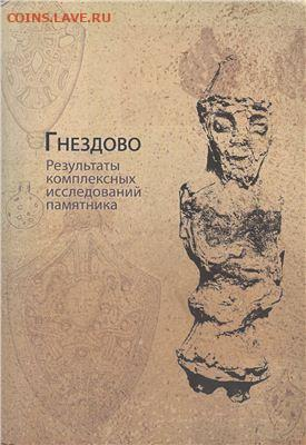 Литература по археологии - 2_lVrcUkV1Y