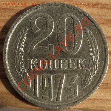 20 коп 1973 г. Отличная с 2909 руб 28.09.11 г. в 22:00 - 2011_08060215.JPG