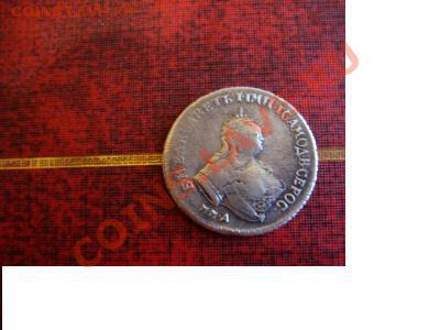 Оцените по цене полуполтинник 1747 г. - 1