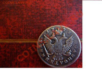 Оцените по цене полуполтинник 1747 г. - 2