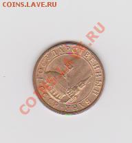 10коп 1991 м - Изображение 012