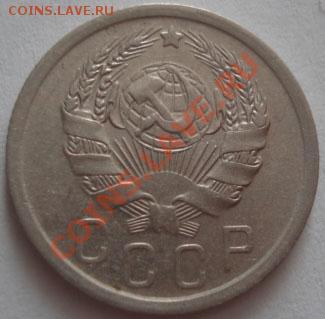 15 копеек 1936 СССР до 22:00 30.09.11 по МСК. - DSC06069.JPG