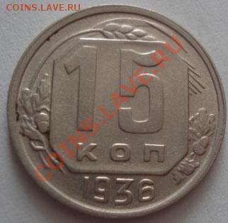 15 копеек 1936 СССР до 22:00 30.09.11 по МСК. - DSC06063.JPG