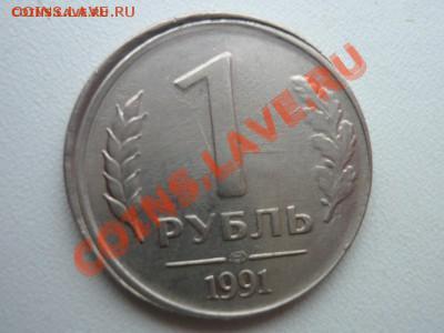 1 рубль 1991 - P1000798.JPG