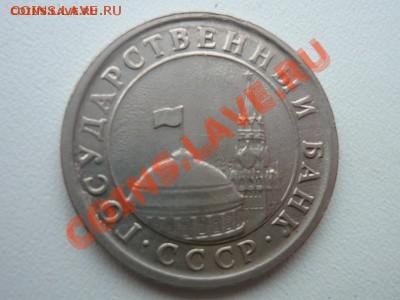 1 рубль 1991 - P1000795.JPG