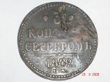 сколько стоит 3 копейки серебром 1842 г.? - DSC00666.JPG