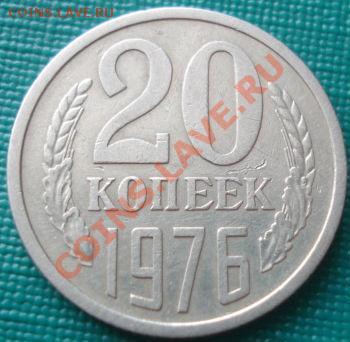 20 копеек 1976 СССР до 22:00 04.10.11 по МСК. - DSC09087.JPG
