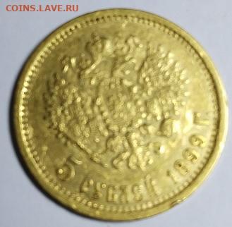 5 руб 1899 - ник1