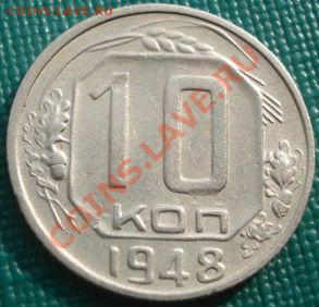 10 копеек 1948 (Федорин 97) до 22:00 04.10.11 по МСК. - DSC03577.JPG