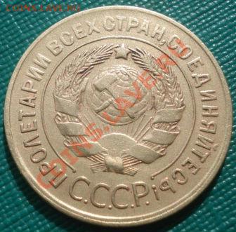 3 копейки 1929 СССР до 22:00 04.10.11 по МСК. - DSC07047.JPG
