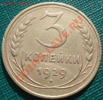 3 копейки 1929 СССР до 22:00 04.10.11 по МСК. - DSC07043.JPG