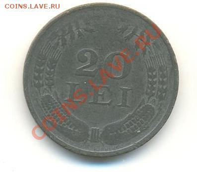 Монеты Европы. Пополняемая. - Румыния 20 лей 1942
