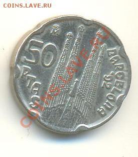 Монеты Европы. Пополняемая. - 50 песет 1