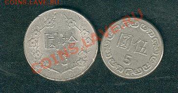 Монеты Азии - Taivan1