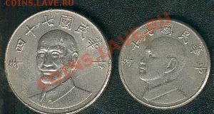 Монеты Азии - Taivan2