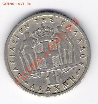 ГРЕЦИЯ 1 драхма 1954, до 08.10.11 22-00мск. - сканирование0051
