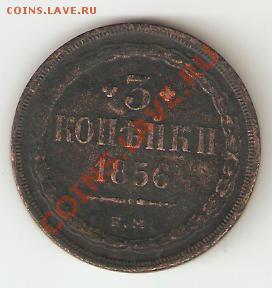 3 копейки 1856 е.м до 5.10.2011 - 3 коп 1878 001