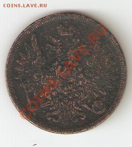 3 копейки 1856 е.м до 5.10.2011 - 3 коп 1858