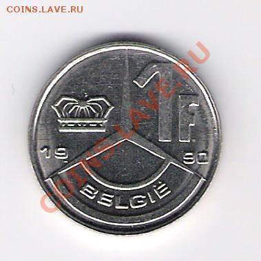 БЕЛЬГИЯ 1 франк 1990, до 08.10.11 22-00мск. - сканирование0085