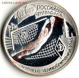 Две серебренных монеты 1997 года. Оценка - IMG_0001
